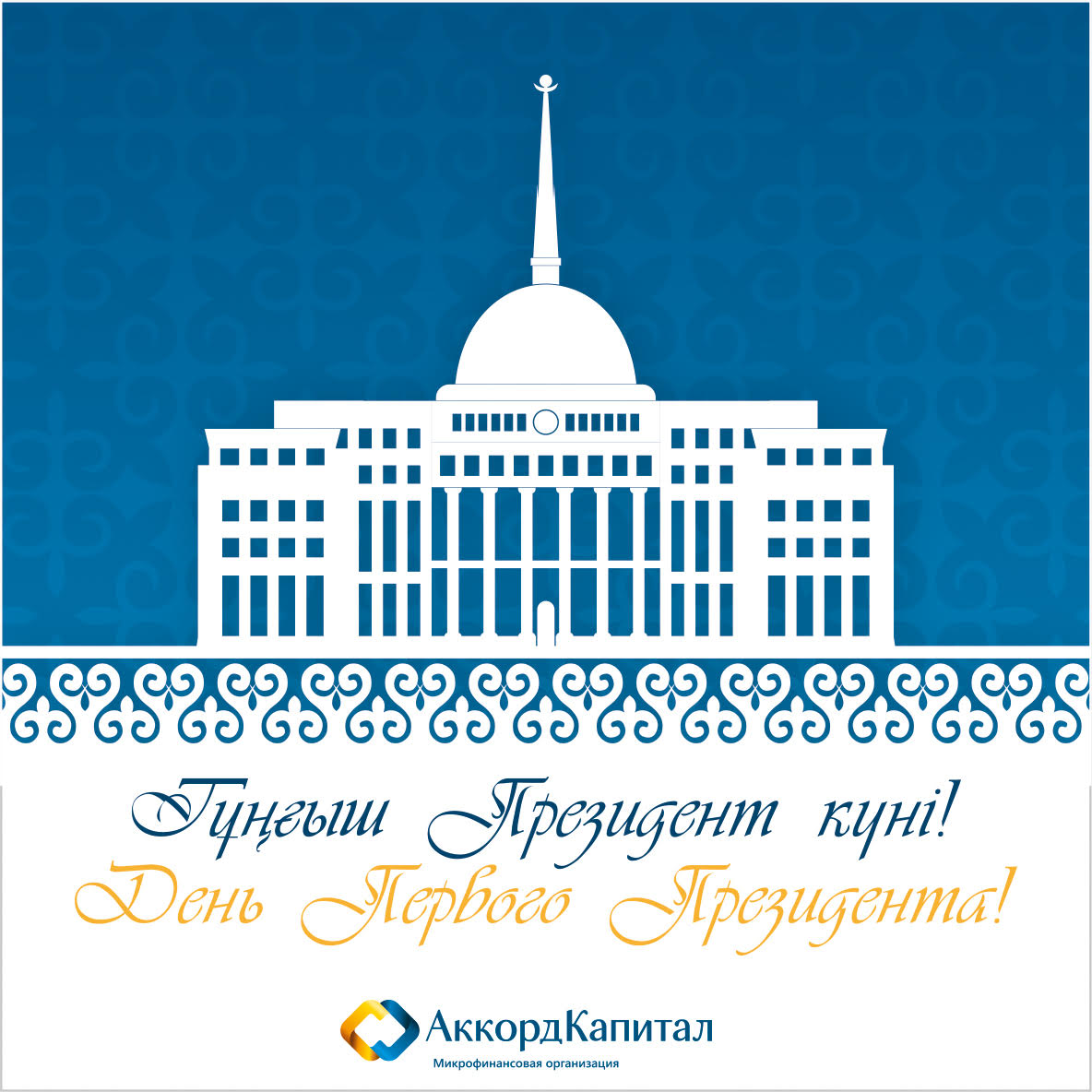 Поздравление на день президента казахстана для президента